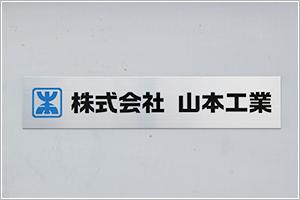 株式会社山本工業