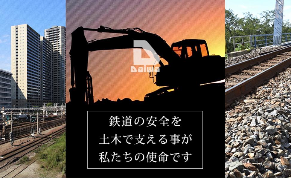 ダイワ建設株式会社