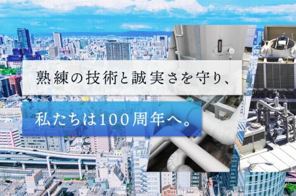 藤岡工業株式会社